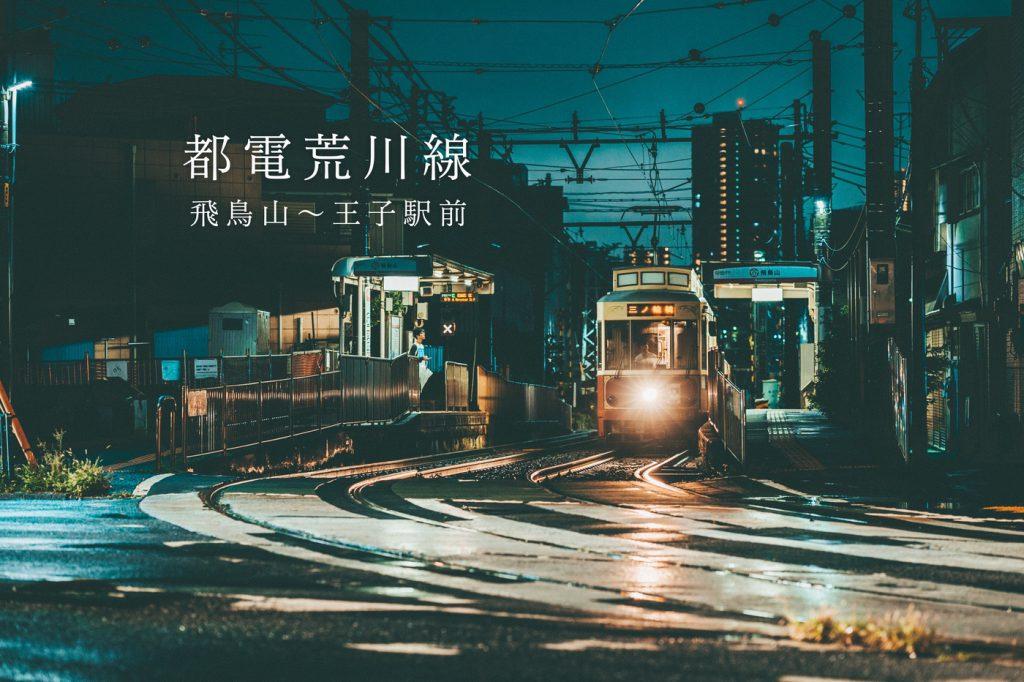 エモい鉄道写真を求めて都電荒川線へ。飛鳥山から王子駅の間はおすすめ撮影スポットでした