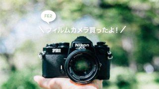 ニコンのフィルムカメラFE2を買いました!仕様や撮った写真を載せてみます